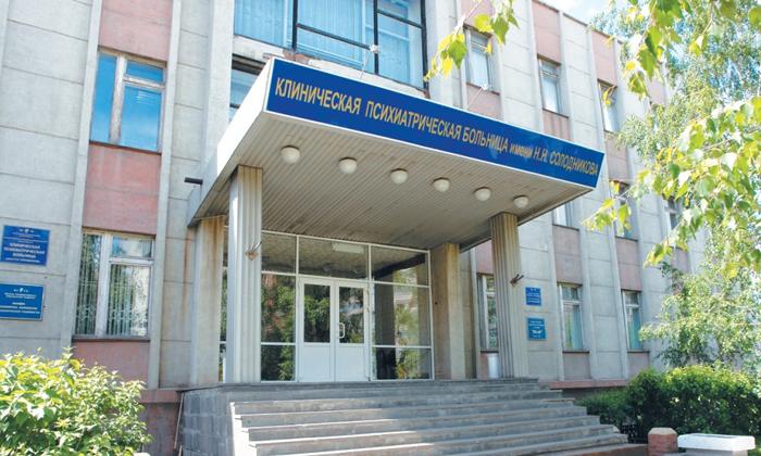 "БУЗОО ""КПБ им. Н.Н. Солодникова"""
